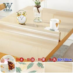 好物良品-質感生活PVC軟玻璃免洗防燙防油防水桌墊_60x120cm (無印素面-闊葉林)