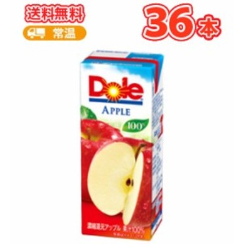 雪印 メグミルク Dole アップル 100%【200ml×18本入】×2ケース 紙パック 送料無料