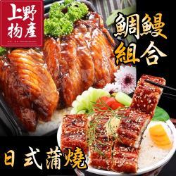 上野物產  日式料理蒲燒鯛魚+蒲燒鰻魚 組合 (加熱即食)