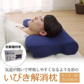 いびき解消枕 機能性 いびき防止枕 快眠 まくら 仰向け寝 横向き寝 うつぶせ寝 腰当 肩こり 低反発 (it-tm)