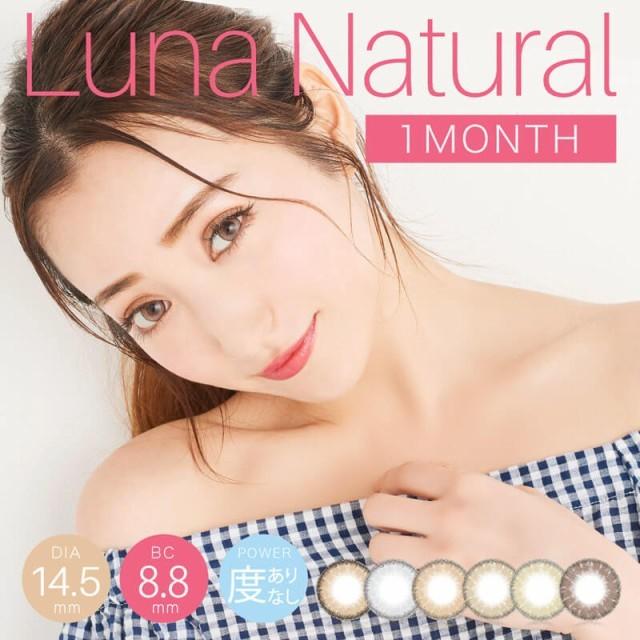 ルナ ナチュラル マンスリー 【1箱1枚】 Luna natural monthly カラコン 度あり 度なし 人気