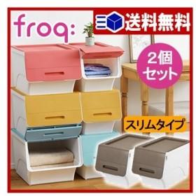 【送料無料】収納ケース フロックスリム深型2個組【 収納 プラスチック製 衣類ケース 引出し 収納ボックス 収納BOX 】LF643B12b000