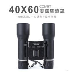 COMET 高清微光夜視40x60變焦雙筒望遠鏡(4060)