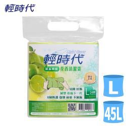 皂福 輕時代清新檸檬花香清潔袋L(30包/箱)