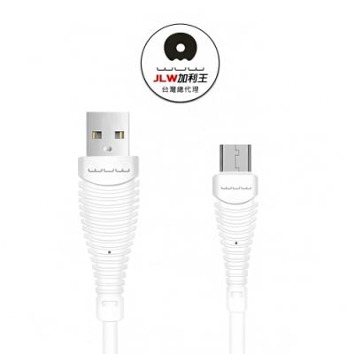 加利王WUW Micro USB 高速大眾充電線 (X75)90cm