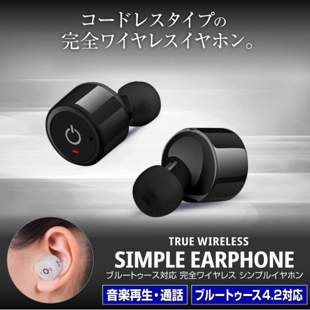 ワイヤレスイヤホン イヤホン Bluetooth 完全ワイヤレスイヤホン 左右分離型 完全独立型 両耳 片耳 iPhone ブルートゥース アイフォン イヤフォン