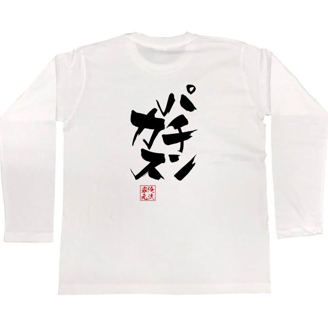 隼風Tシャツ パチンカス(XLサイズ長袖Tシャツ白x文字黒)