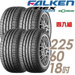FALKEN 飛隼 ZIEX ZE914 ECORUN 低油耗環保輪胎_四入組_225/60/18(ZE914)