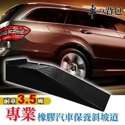 車的背包 橡膠汽車保養斜坡道(2入組)
