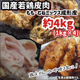 国産若鶏皮肉(もも・むねミックス成形皮)1㎏×4 計4㎏ 焼き鳥・鶏皮せんべい・鶏皮ポン酢に!