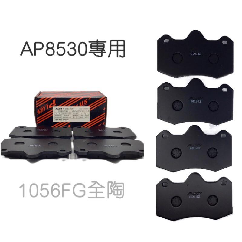 (PLUS+) AP8530(同規) 改裝卡鉗 來令片