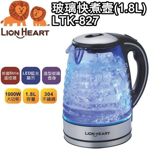 Lion獅子心LED藍光1.8L玻璃快煮壼 LTK-827