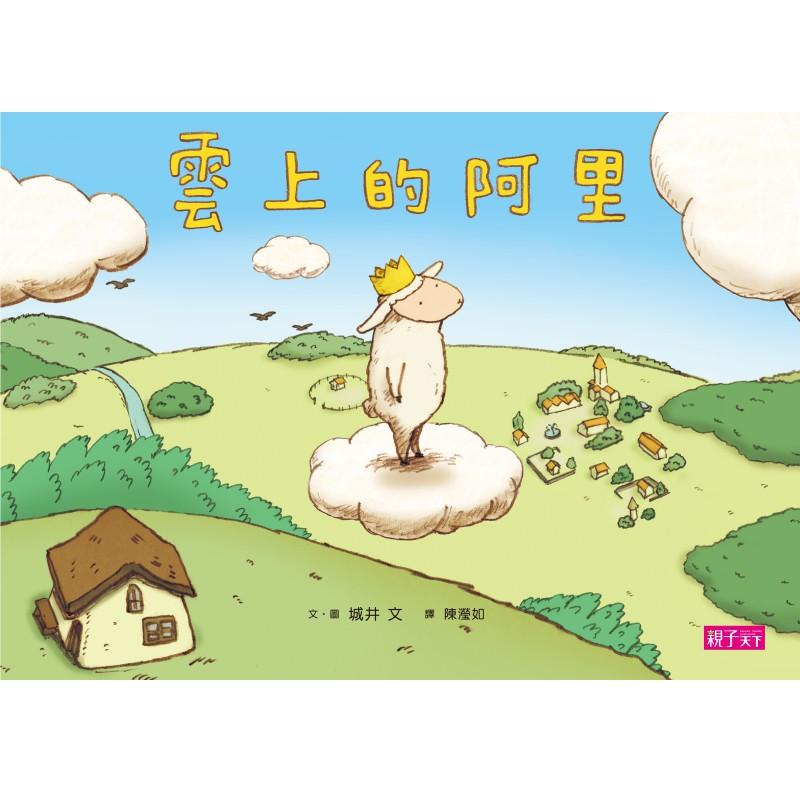 雲上的阿里|給育兒媽媽的療癒繪本