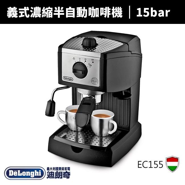 【迪朗奇Delonghi】義式濃縮半自動咖啡機(EC155)‧不鏽鋼加熱鍋爐,15 BAR高氣壓 ‧煮咖啡,可選擇 (1)研磨咖啡粉 (2)ESE咖啡便利包 ‧專利式二合一咖啡濾杯及手把 ‧自動待機系