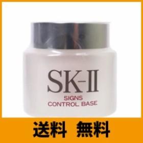SK-II サインズコントロールベース