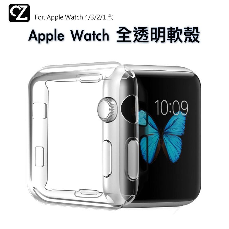 Apple Watch 全透明軟殼 Series 6 5 4 3 2 1 SE 保護套 保護殼 透明殼 錶殼 軟殼