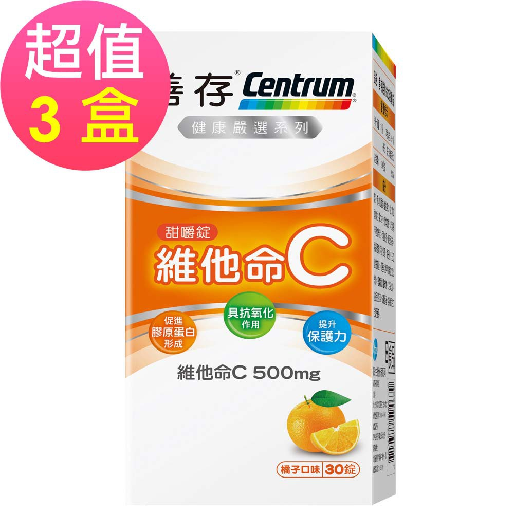 【善存】維他命C甜嚼錠x3盒(30錠/盒)