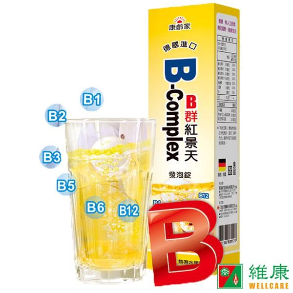 康齡家 B群紅景天發泡錠 20錠/盒 熱帶水果口味 維康 限時促銷