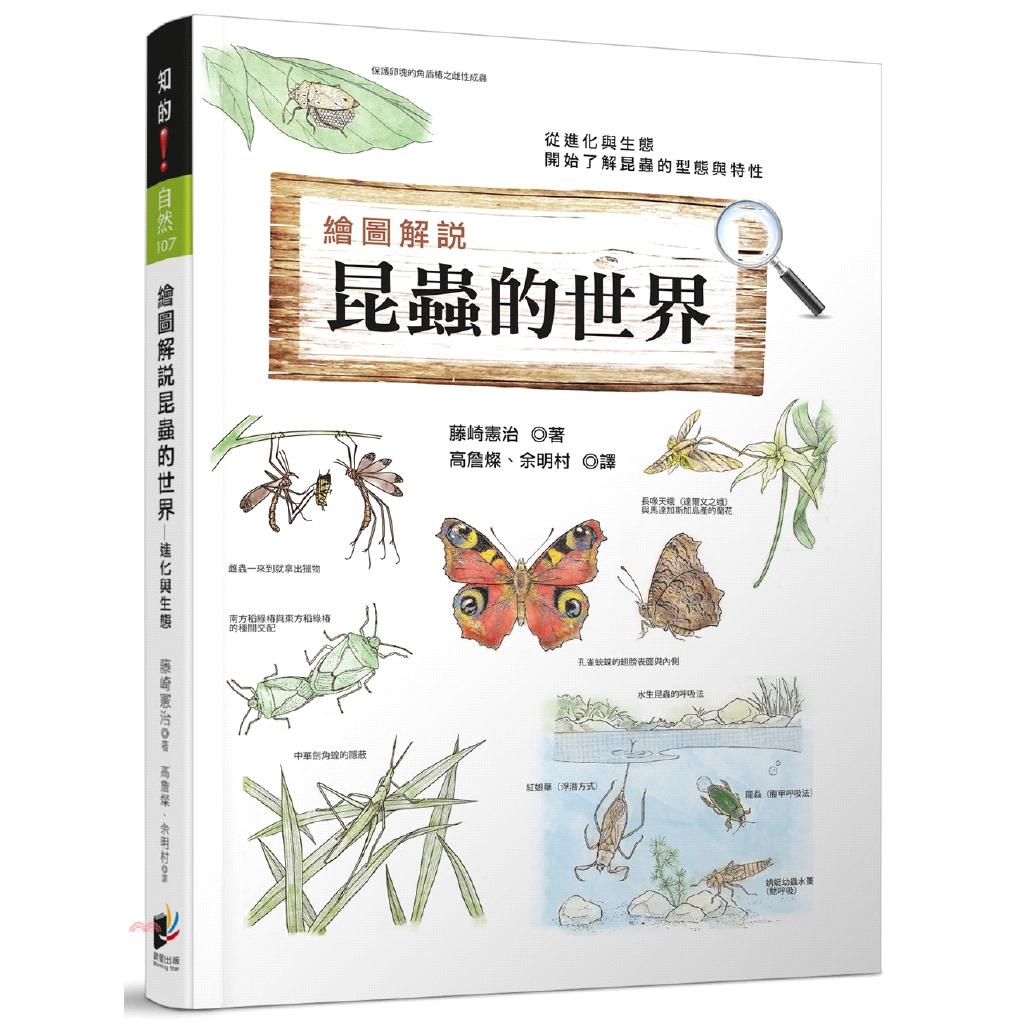 《晨星》繪圖解說昆蟲的世界:進化與生態[9折]