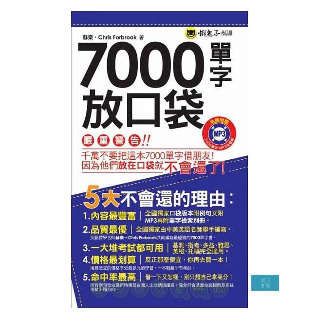 (懶鬼子)7000單字放口袋(附防水書套)