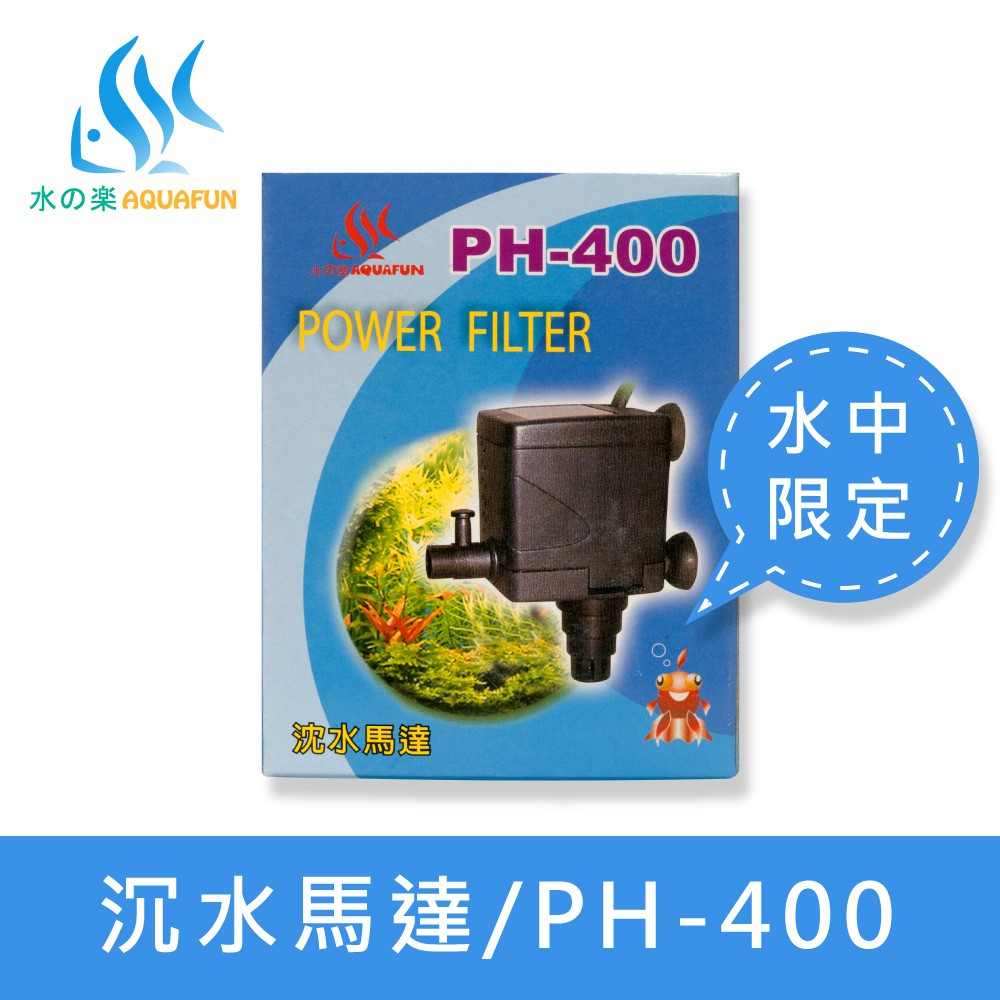 【水之樂】 PH-400 沈水馬達
