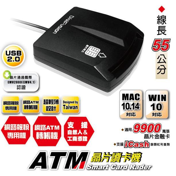 DigiFusion 伽利略 USB 外接式 ATM 晶片讀卡機 RU056