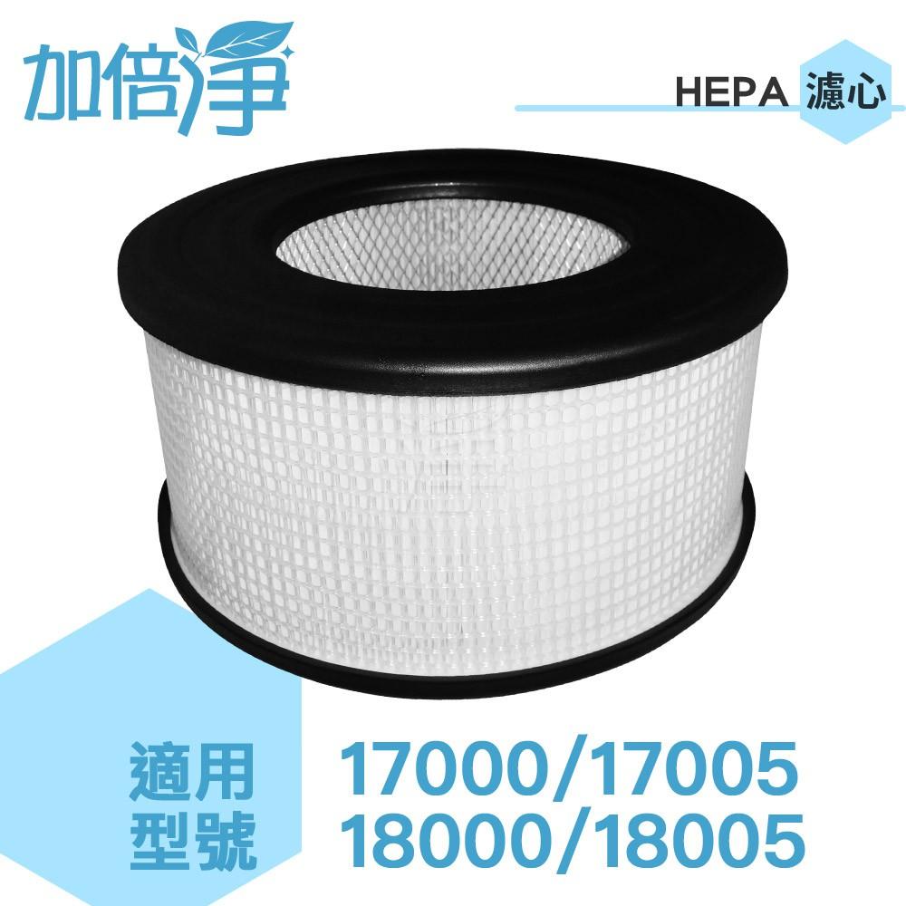 【加倍淨】HEPA濾心 適用於Honeywell 18000 18005 17000 17005空氣清淨機 同20500