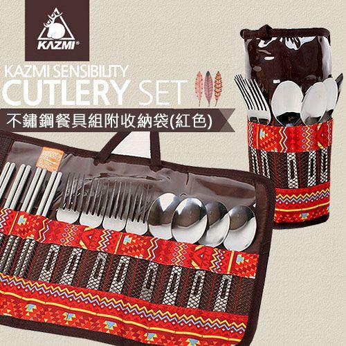 【KAZMI 韓國】不鏽鋼餐具組附收納袋 紅色 露營餐具 戶外餐具 (K4T3K003RD)
