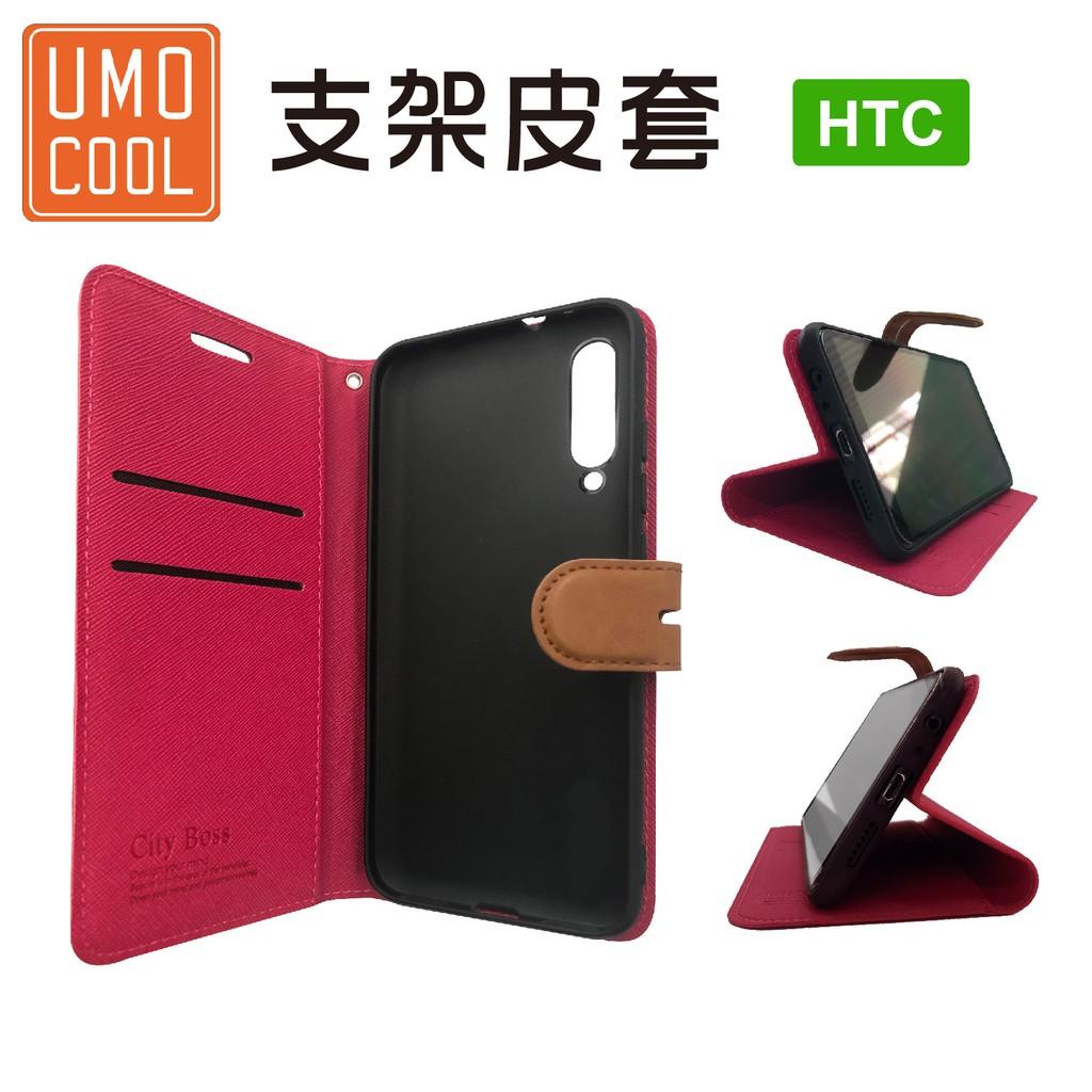 支架皮套 HTC皮套 適用U20(5G) U12+ U12 Life D12 D12+ D12S D20+ 優膜庫