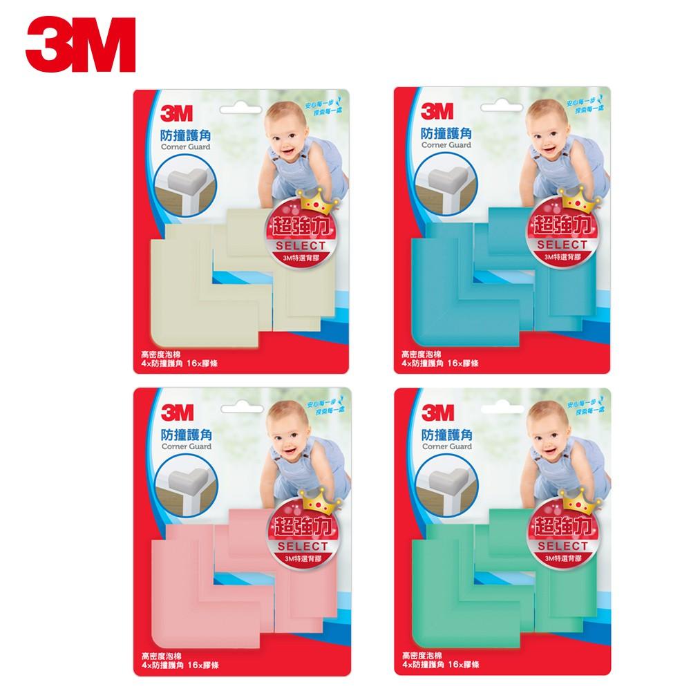 3M 兒童安全防撞護角(四色任選)