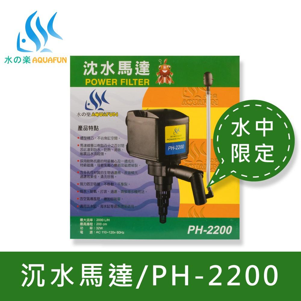 【水之樂】 PH-2200 沈水馬達