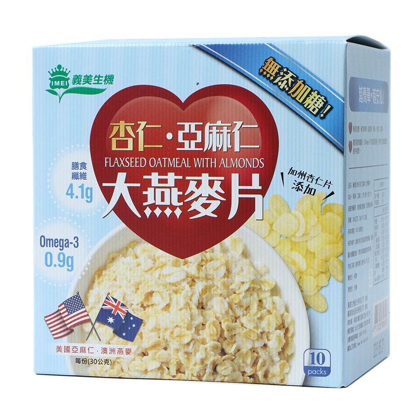 義美生機-杏仁亞麻仁大燕麥片30gx10入/盒