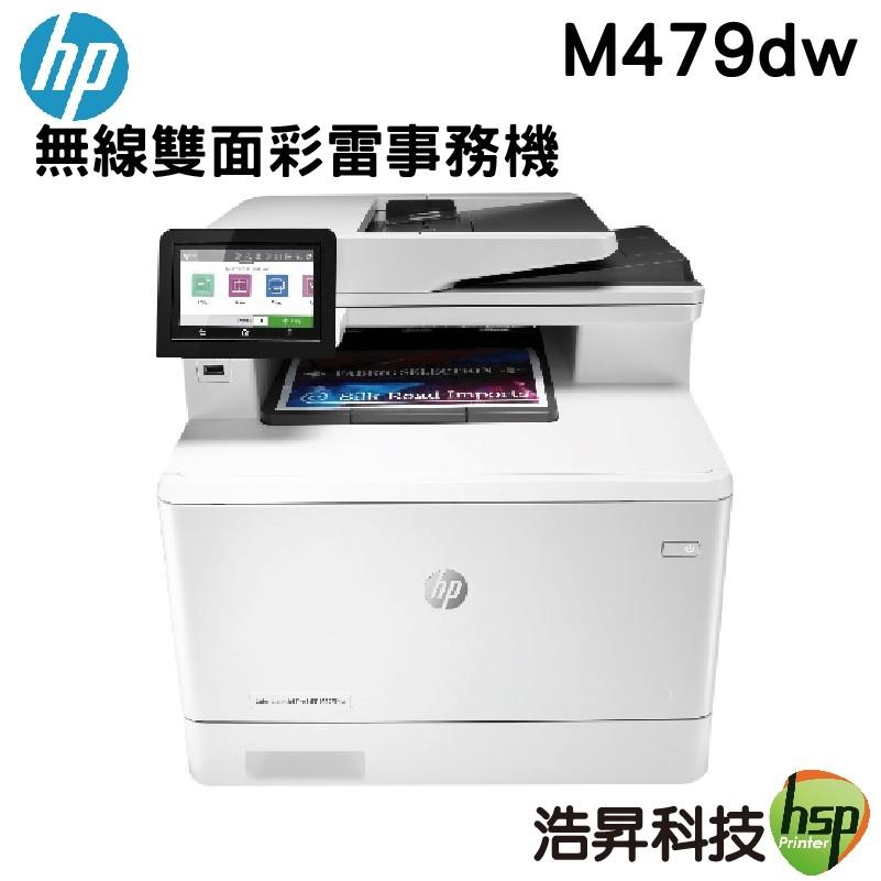 HP LaserJet Pro MFP M479dw 無線雙面彩雷事務機