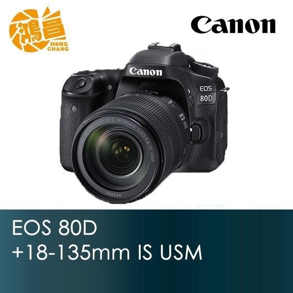 Canon EOS 80D+18-135mm IS USM 彩虹公司貨【鴻昌】