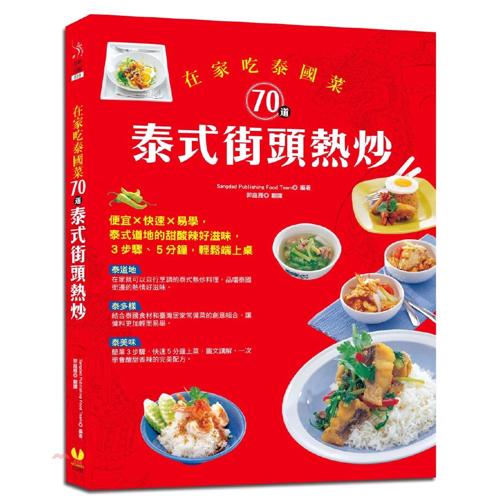《維他命文化》在家吃泰國菜:70道泰式街頭熱炒[79折]