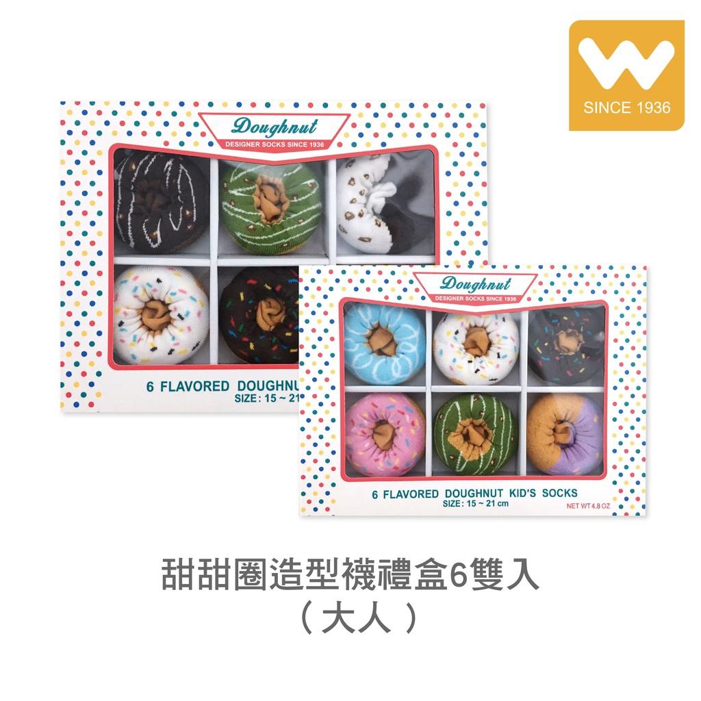 【W 襪品】食尚造型 男女共用襪- doughnut 甜甜圈襪 6雙入禮盒