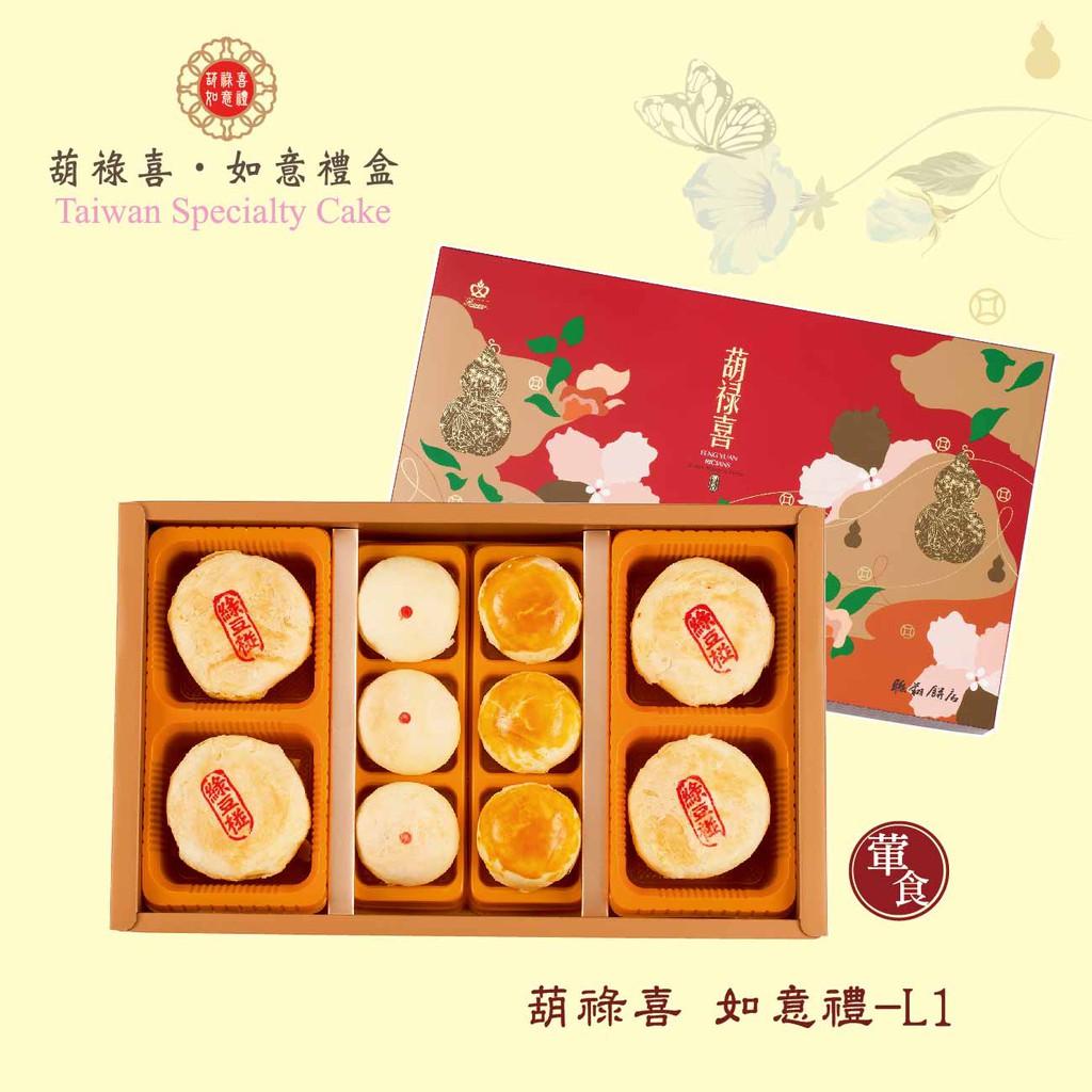 【聯翔餅店】葫祿喜‧如意禮盒系列 伴手禮