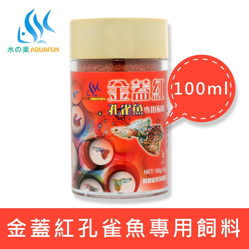 【水之樂】 金蓋紅孔雀魚專用飼料 100ml(50g) 適用於孔雀魚、鬥魚及各種小型幼魚