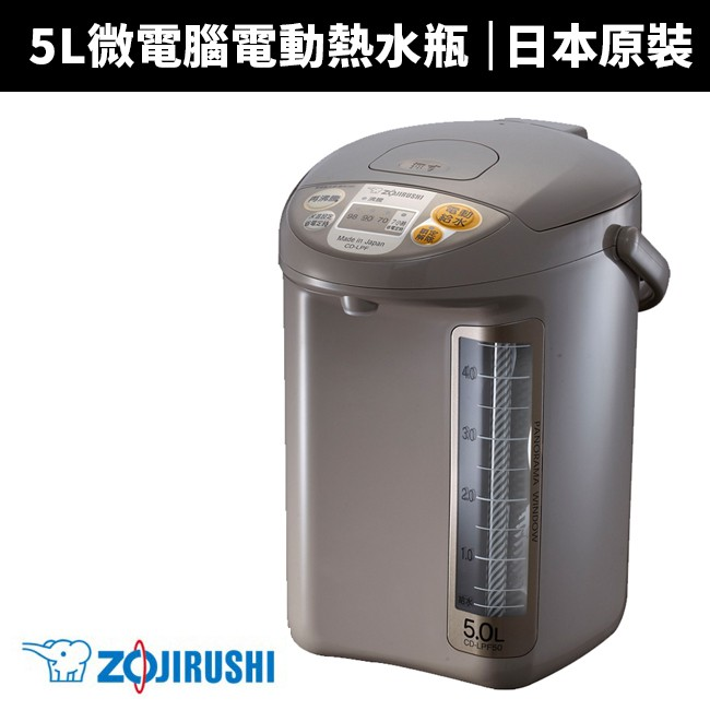 【ZOJIRUSHI 象印】 5公升微電腦電動給水熱水瓶(CD-LPF50)日本原裝