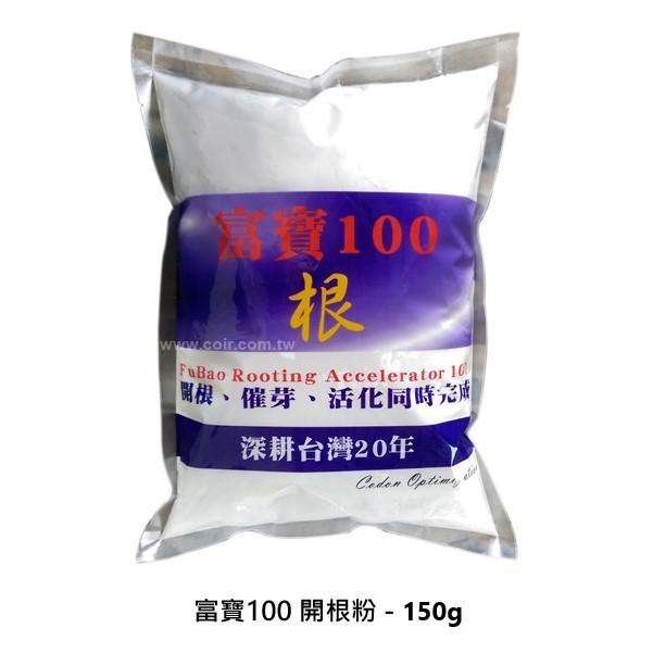 富寶100 開根粉 - 150g