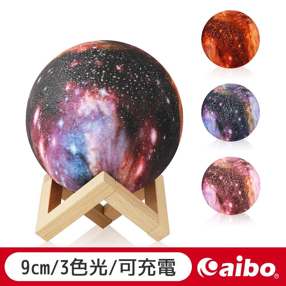 aibo 夢幻宇宙3D仿真 USB充電式 15cm拍拍星空燈(3色光) 交換禮物 氣氛燈 情境燈 道具 星球 【現貨】