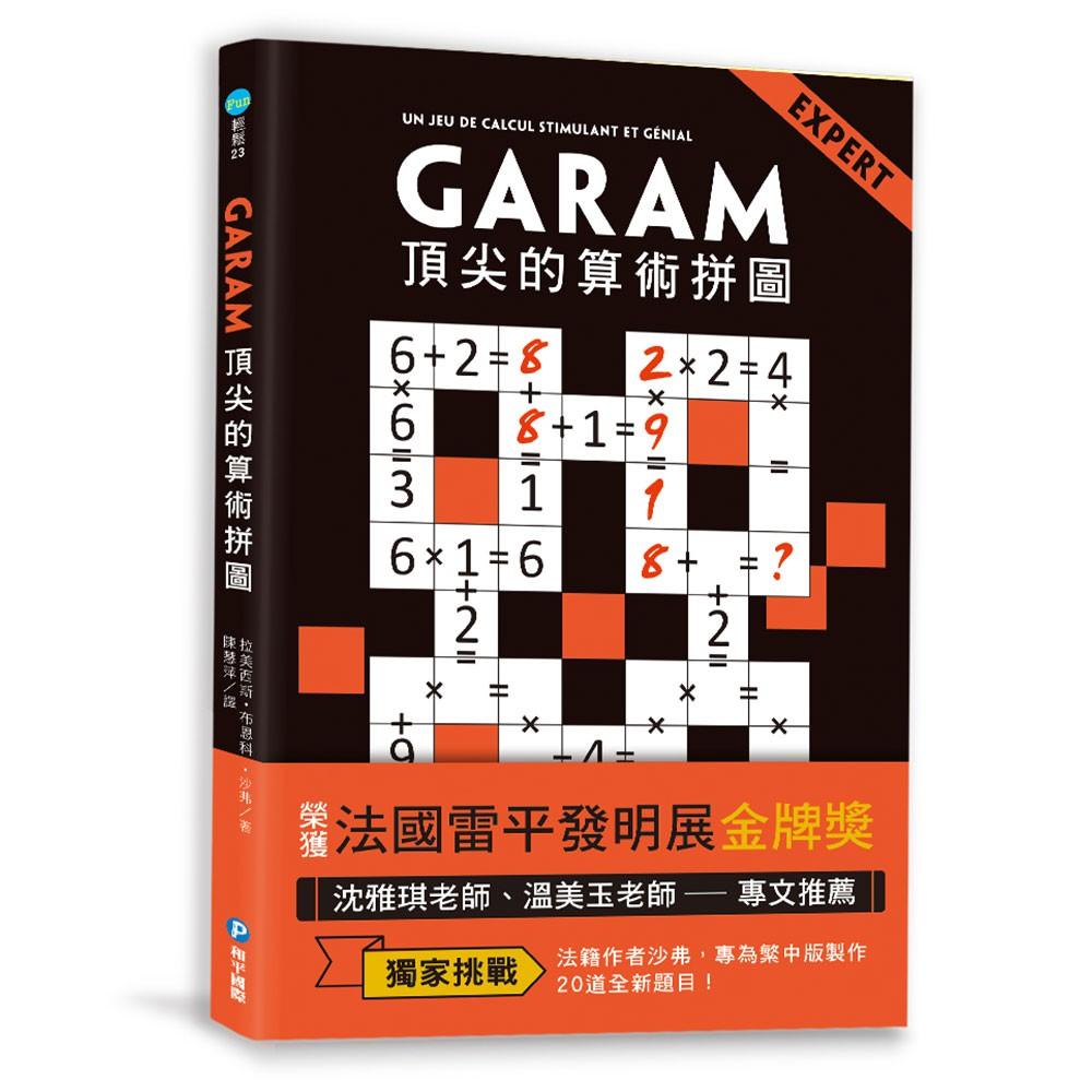 【和平】GARAM 頂尖的算術拼圖-168幼福童書網