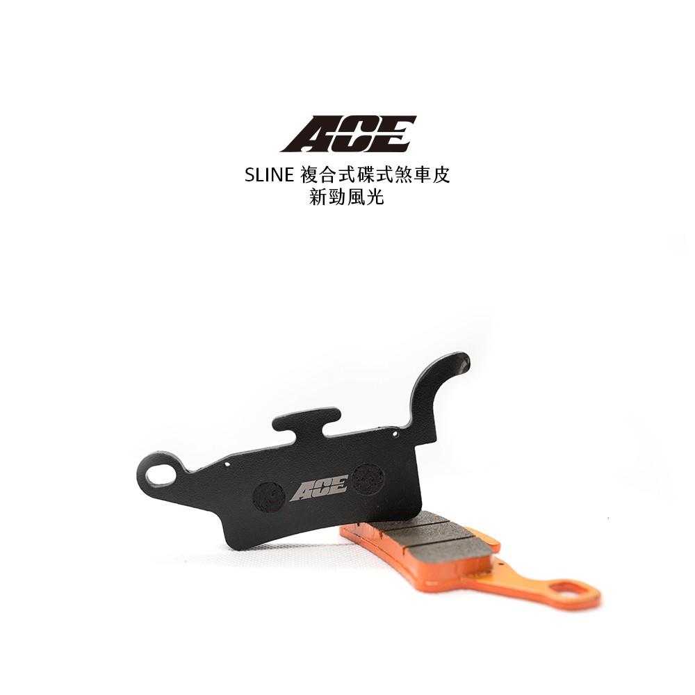 ACE 複合式煞車皮 碟煞 新勁風光