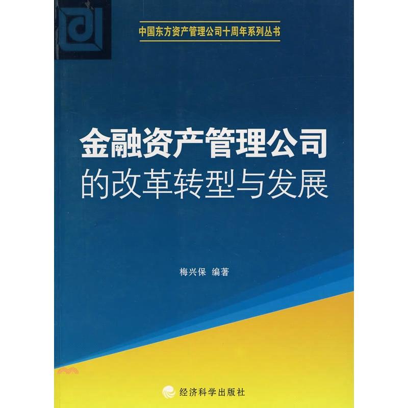 《經濟科學出版社》金融資產管理公司的改革轉型與發展(簡體書)[5折]