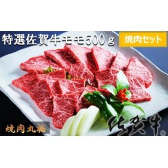 丸福 特選佐賀牛モモ焼肉セット