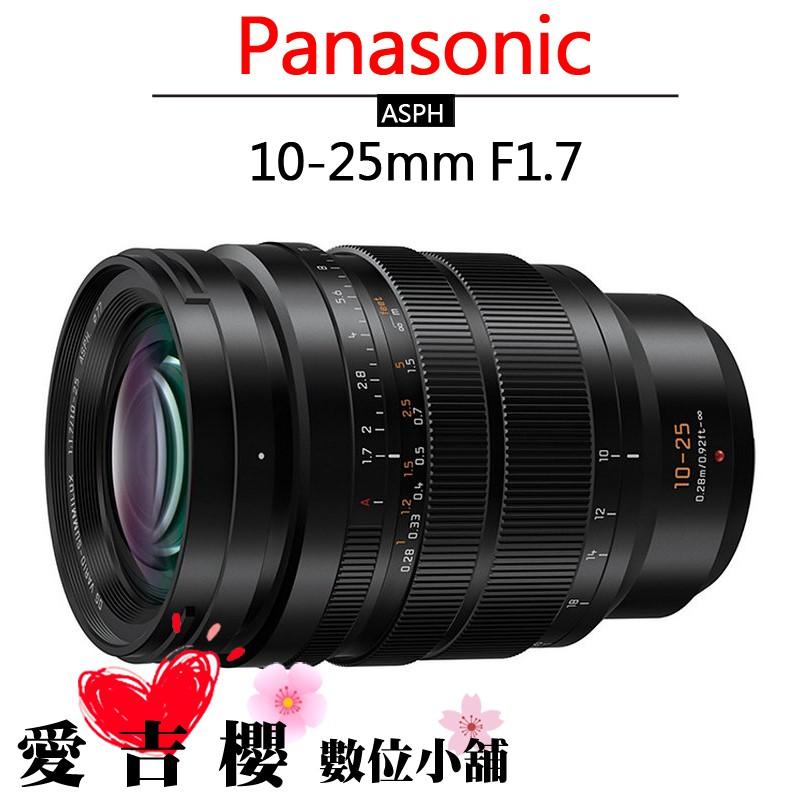 Panasonic LEICA VARIO 10-25mm F1.7 ASPH 公司貨 全新 免運 大光圈 送77UV鏡