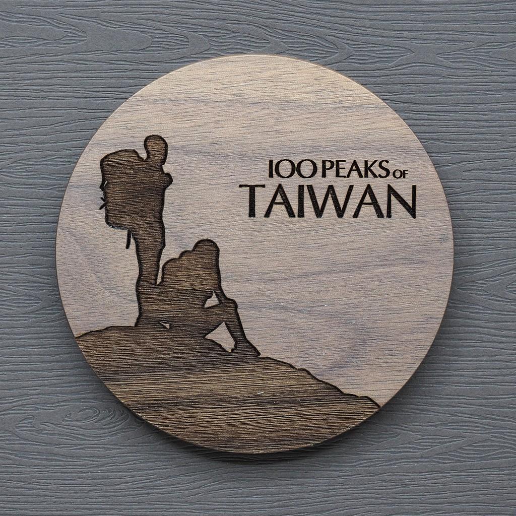 台灣百岳杯墊 山友