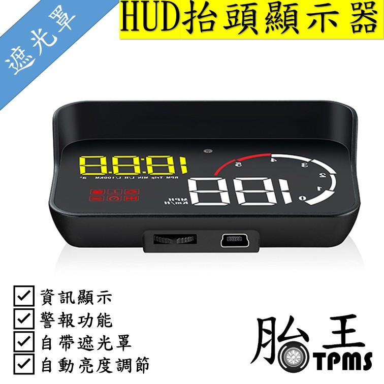 ODB2抬頭顯示器 (18種模式)(自帶遮光罩)TKM10