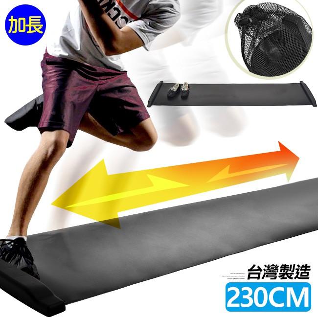 台灣製造加長款230CM滑步器(送鞋套+收納袋P260-SLB230綜合訓練墊Slideboard滑板墊滑盤.溜冰訓練墊