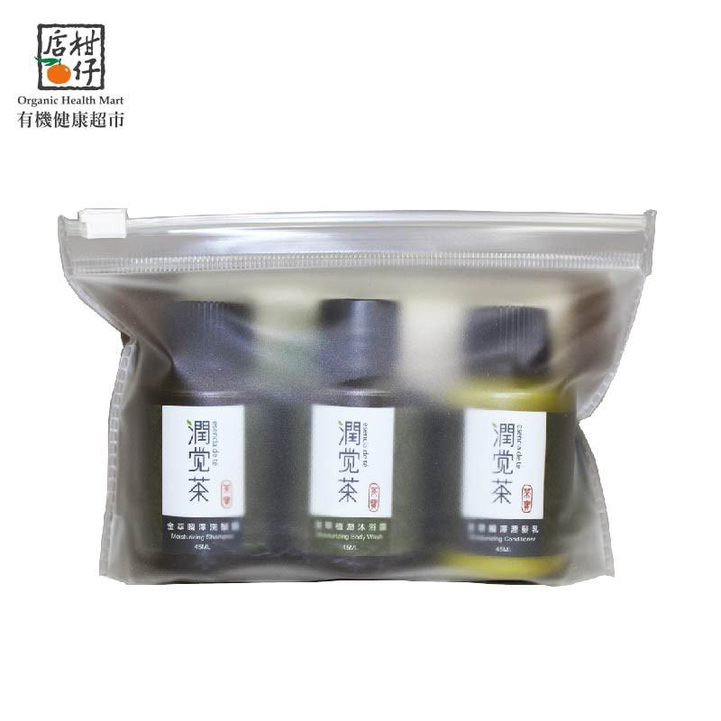 金萃頂級植潤保濕旅行組-洗髮、沐浴、潤髮、護髮(45mlx3+5ml)